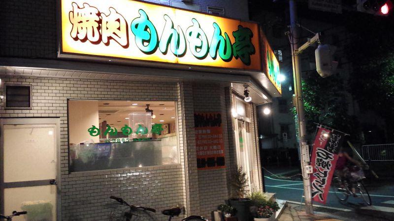 焼き肉 もんもん亭 西新井店