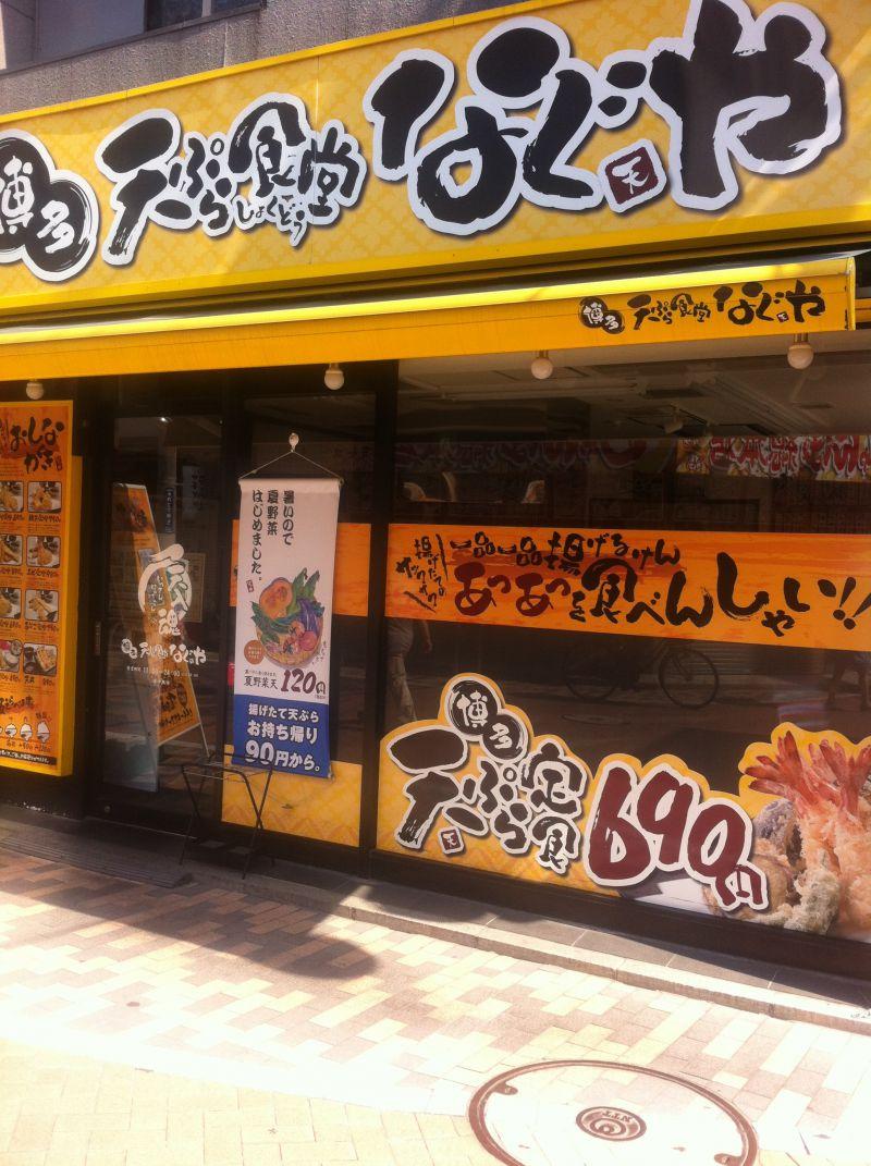 博多天ぷら食堂 なぐや