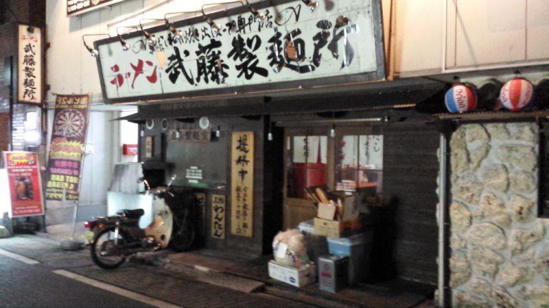 ラーメン 武藤製麺所 竹ノ塚店