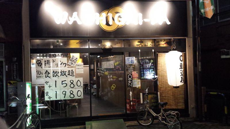 居酒屋 WACHIGAI-yA 輪違屋