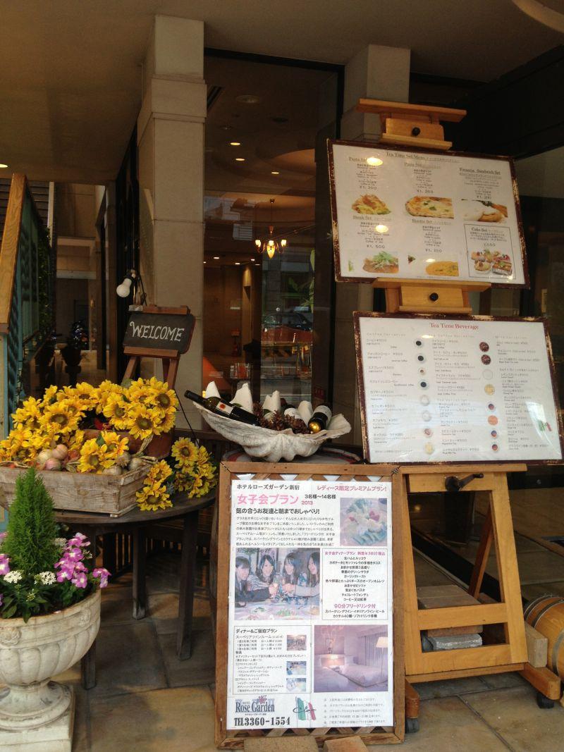 ホテルローズガーデン新宿2F レストラン チャオ