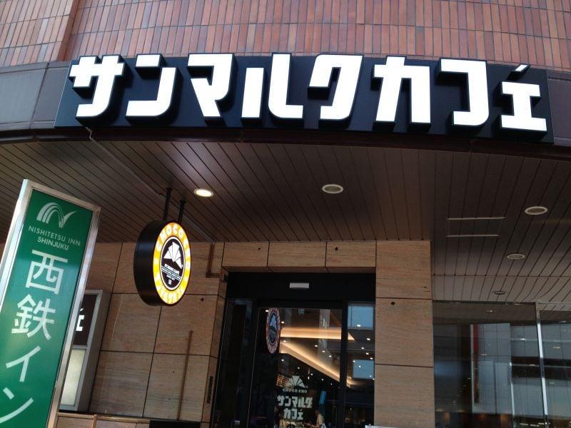 サンマルクカフェ 西鉄イン新宿店