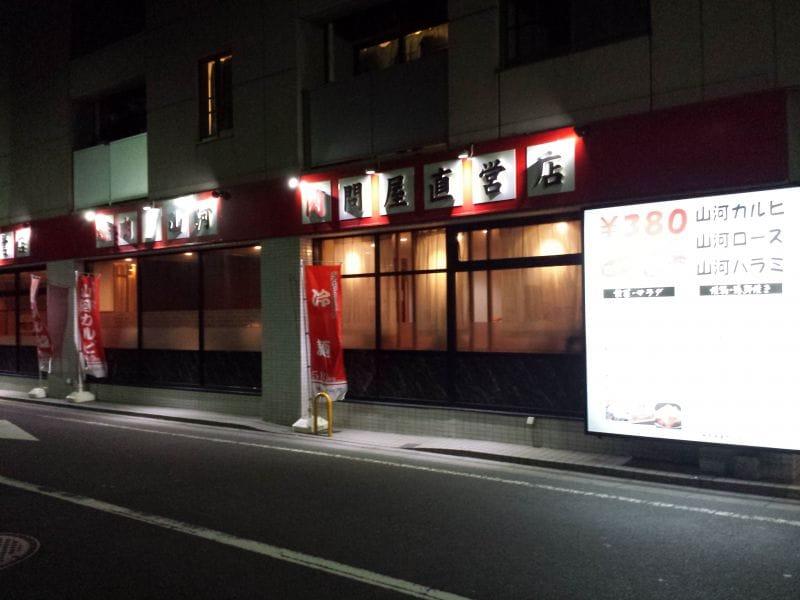焼肉 山河 肉問屋直営店 西新井