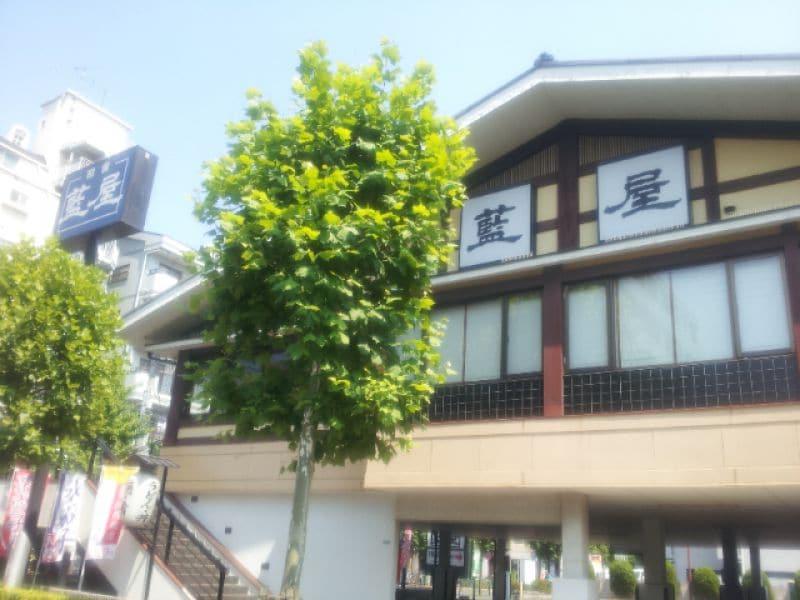 藍屋 綾瀬店