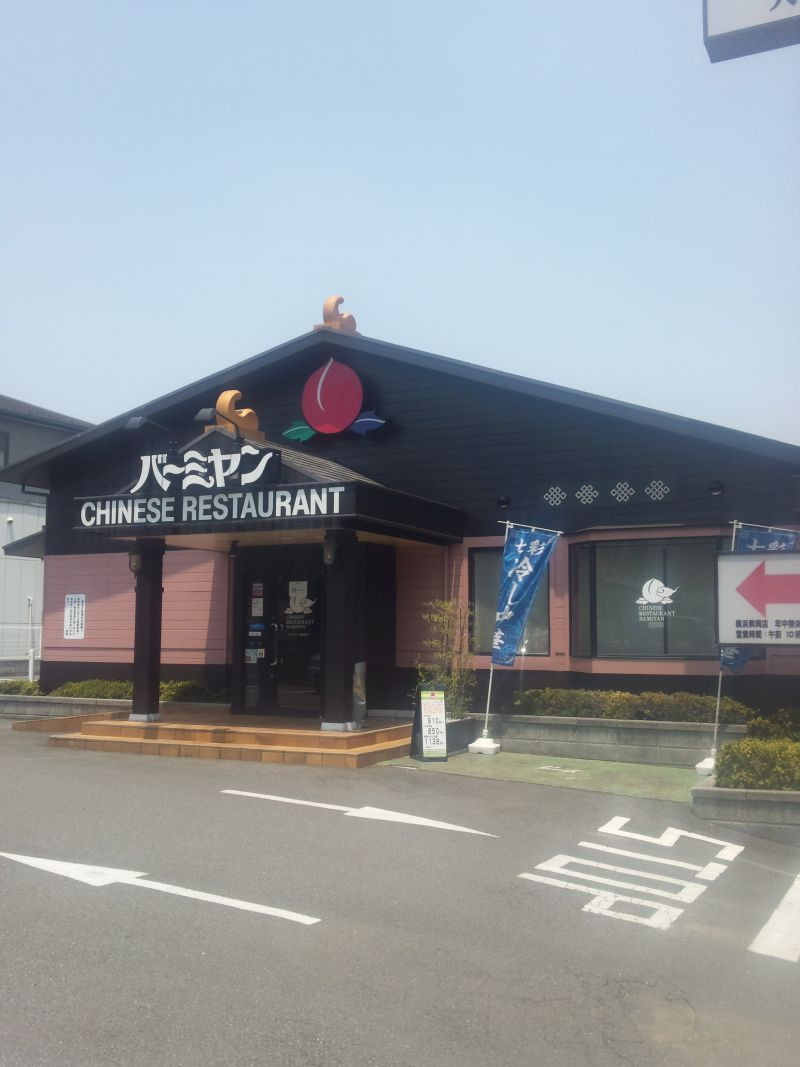バーミヤン 横浜駒岡店