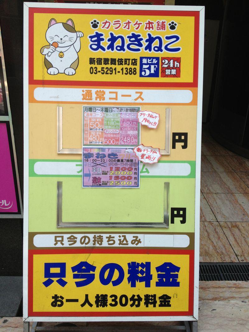 カラオケ本舗まねきねこ 新宿歌舞伎町店