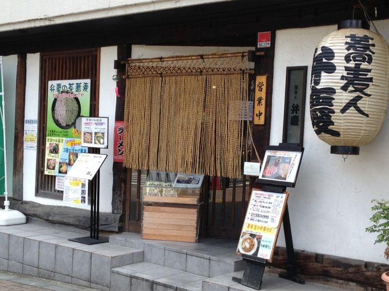 蕎麦人 弁慶 護国寺店