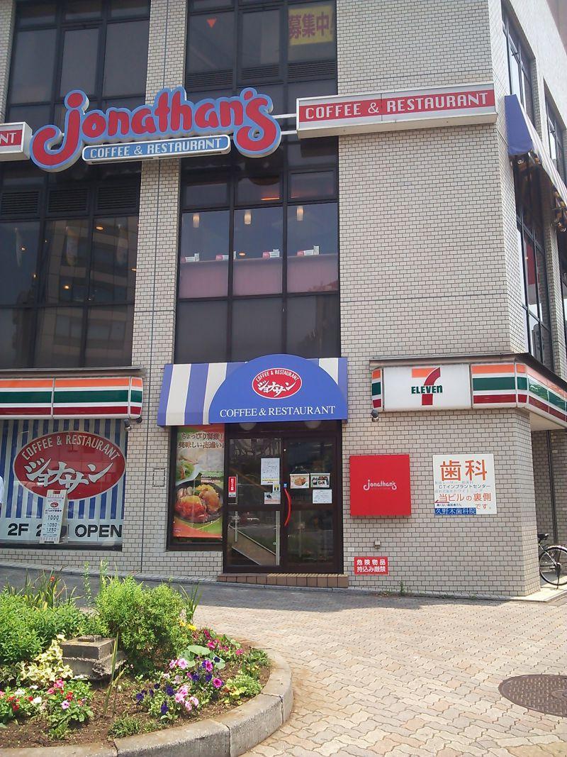 ジョナサン水道橋店