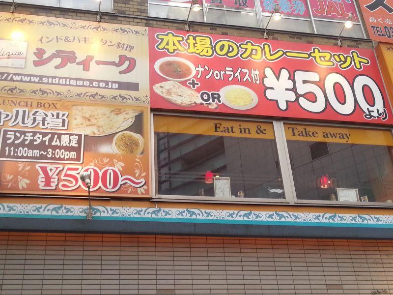 シディーク 新宿西口駅前店