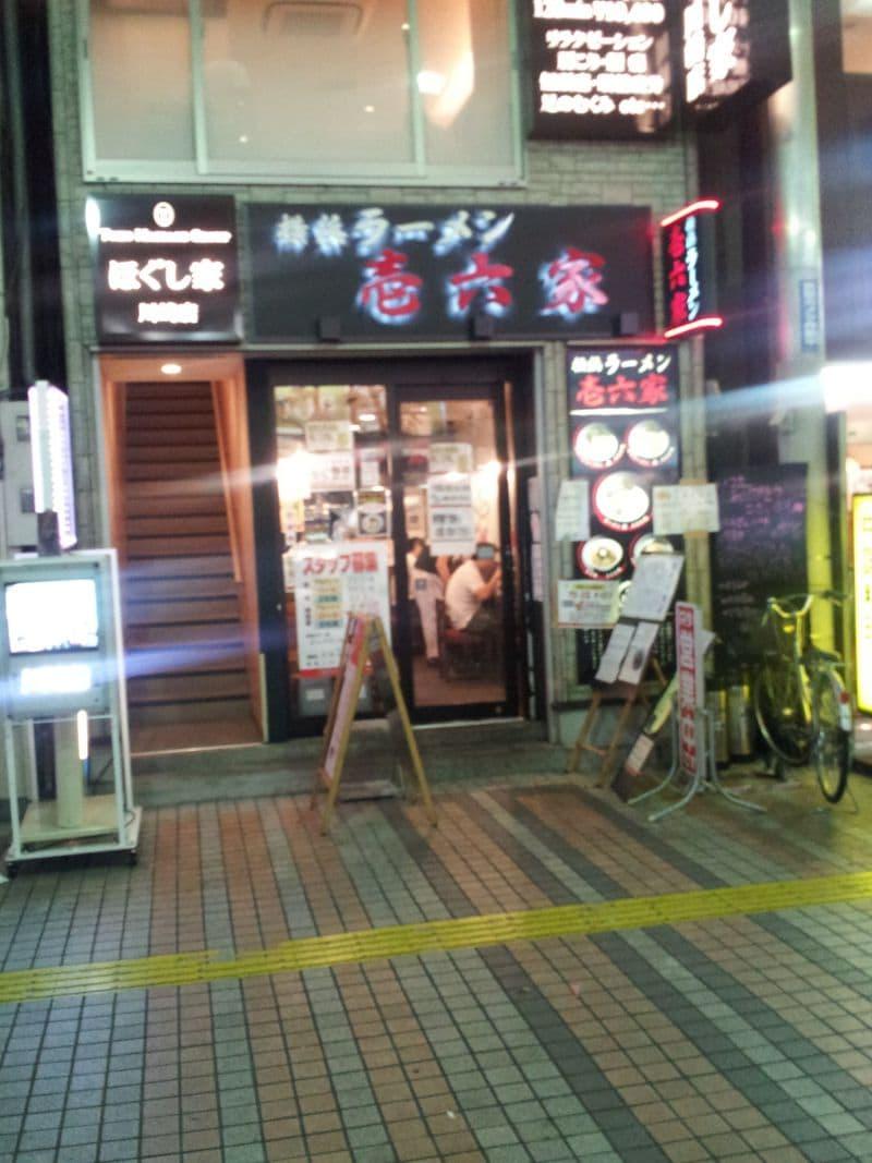 壱六家 川崎店