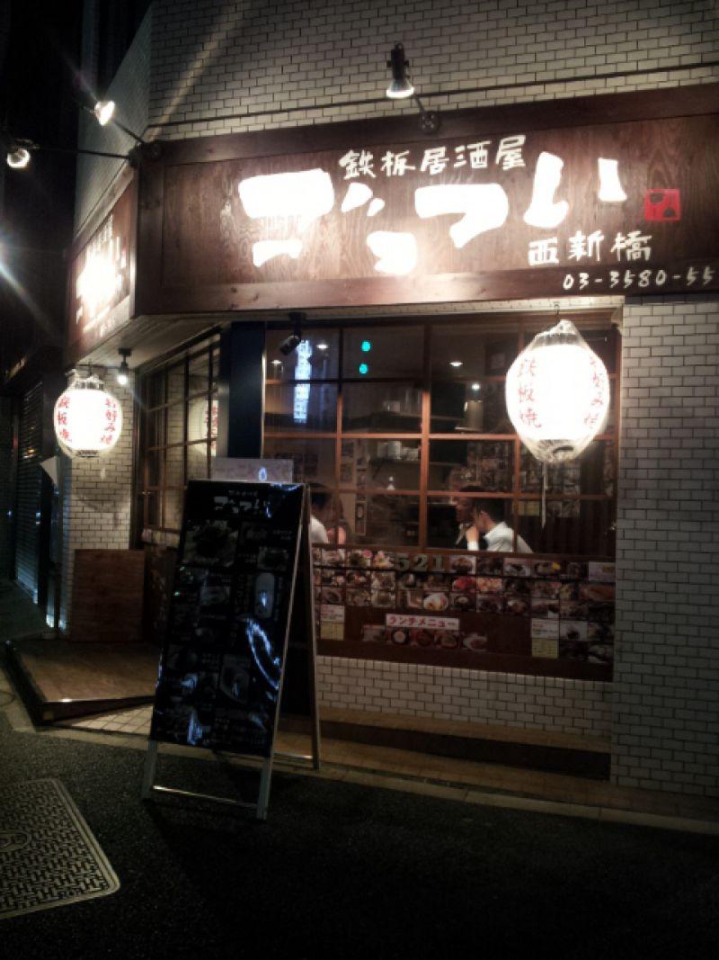 ごっつい 西新橋店