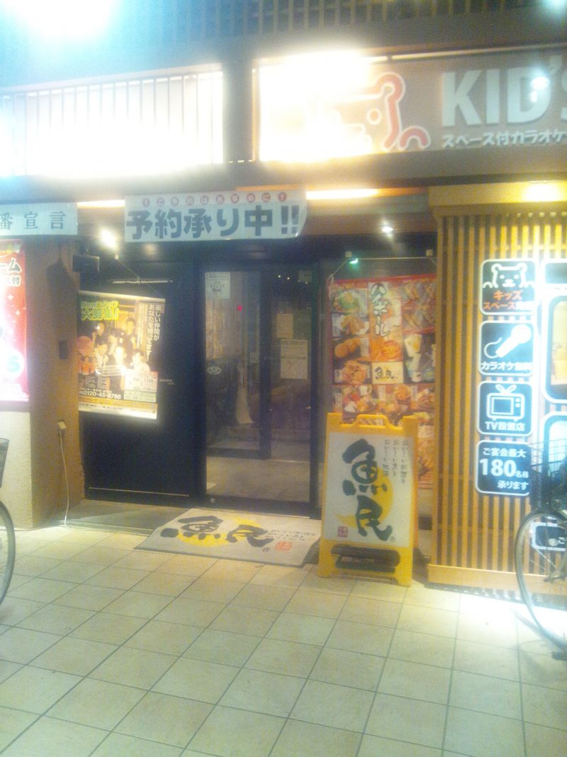 魚民 妙典駅前店