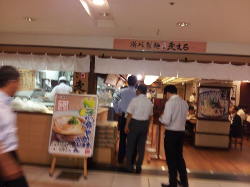 讃岐製麺  麦まる  東京駅八重洲地下街南口店