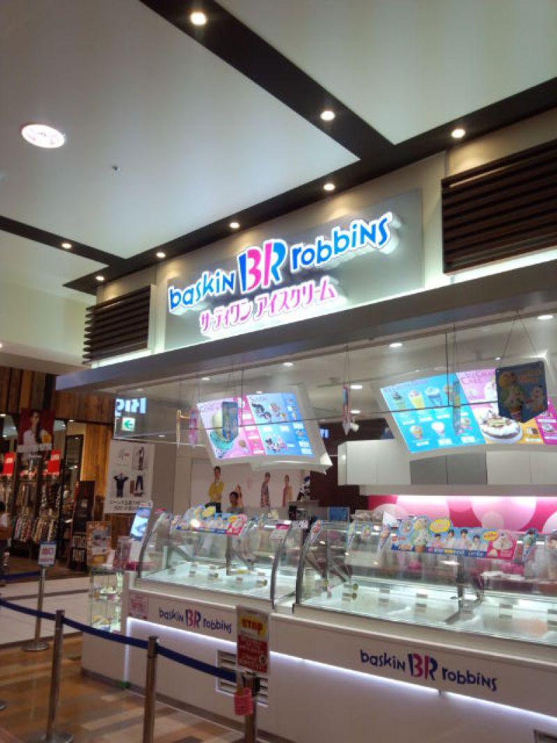 サーティワンアイスクリーム イオンモール四日市北店