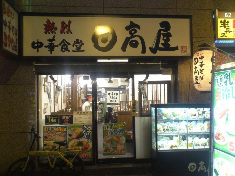 日高屋 川崎店