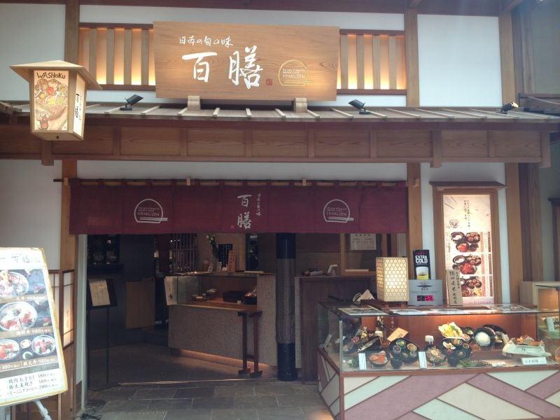 百膳 羽田空港店
