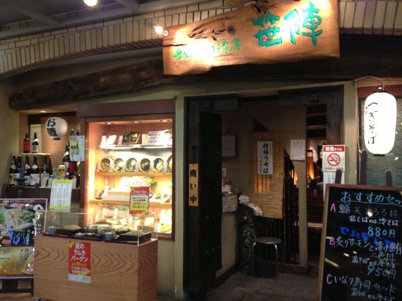 越後そば酒房 笹陣 飯田橋店