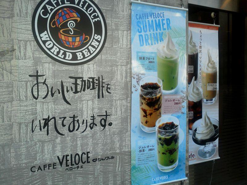 カフェ・ベローチェ 岩本町駅前店