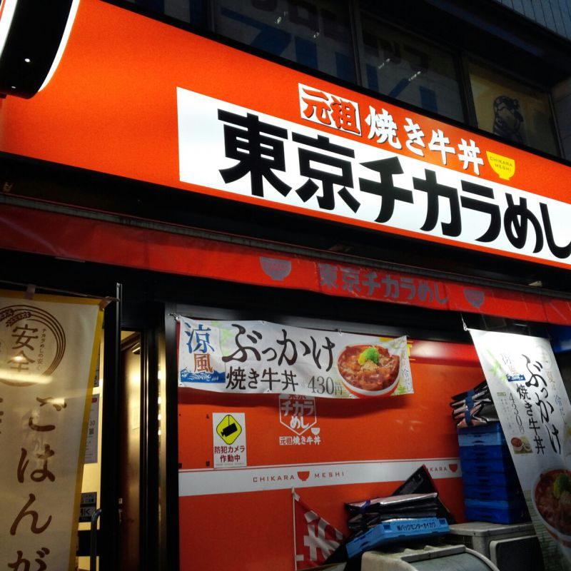東京チカラめし 代々木店