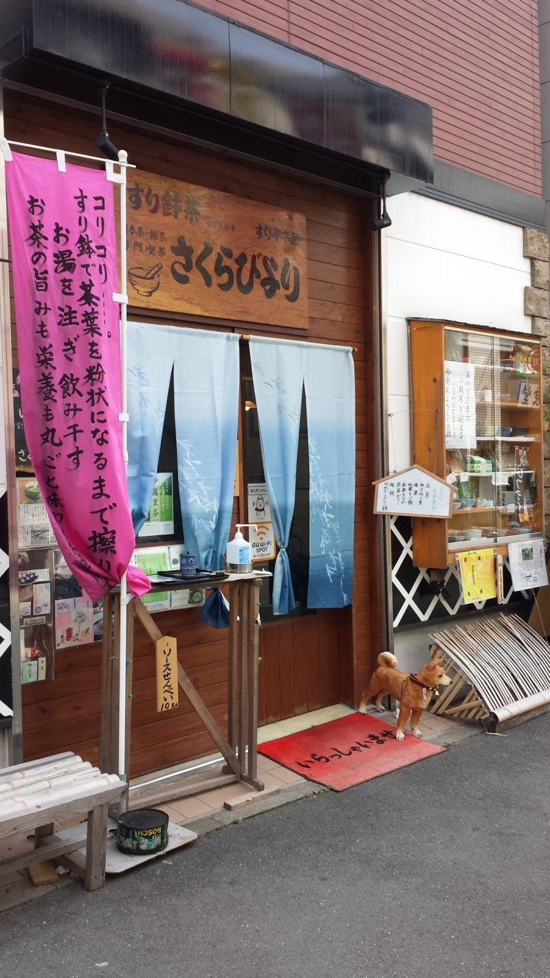 日本茶専門店 さくらびより 巣鴨