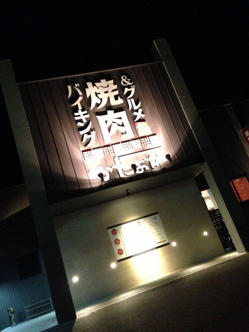 焼肉&グルメバイキング かたおか 松江店