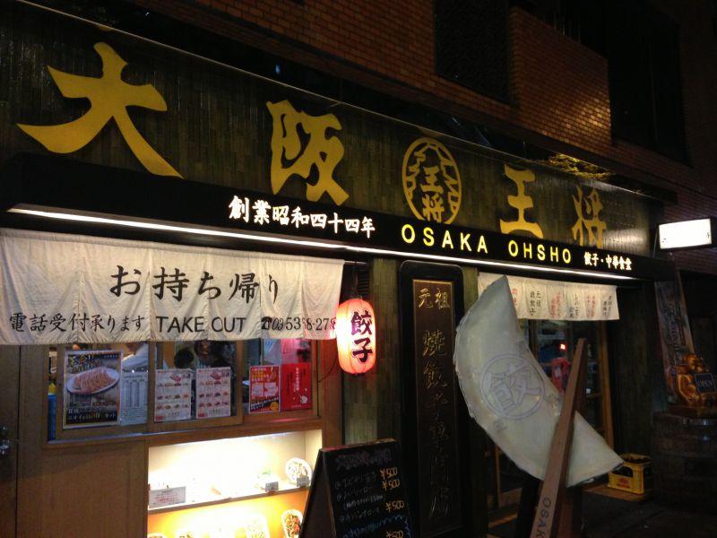 大阪王将 新宿店