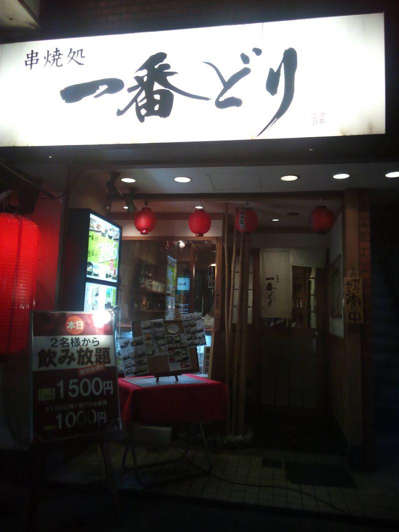 串焼処  一番どり 新宿店