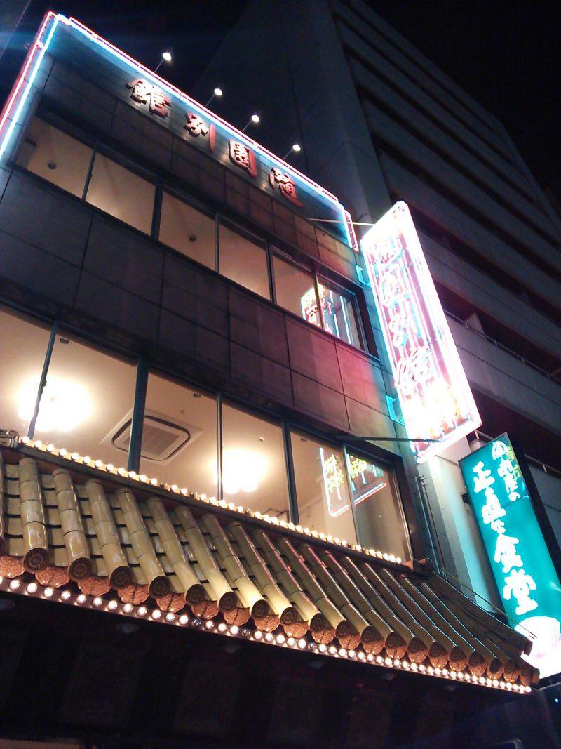 新宿店 随園別館