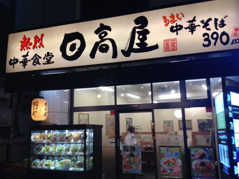 日高屋 新宿三丁目店