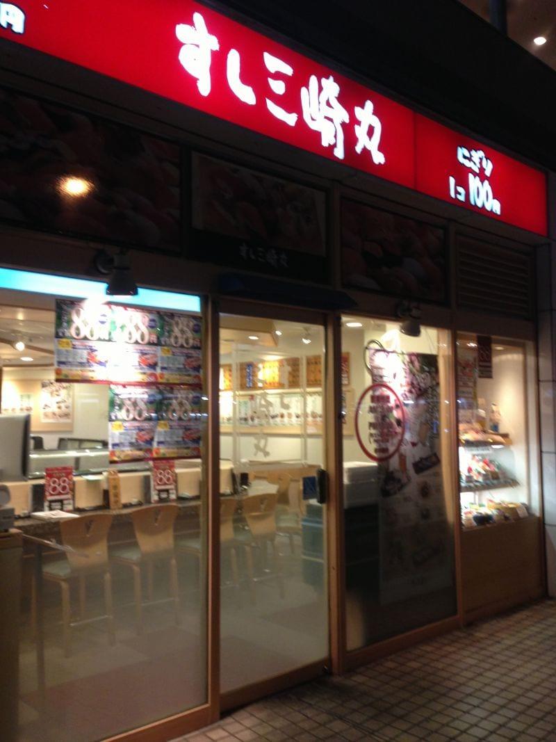 すし三崎丸 船堀店