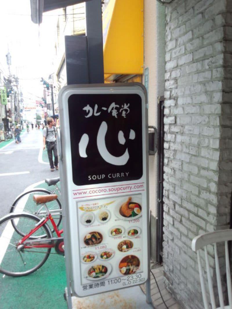 スープカレー 心 下北沢店