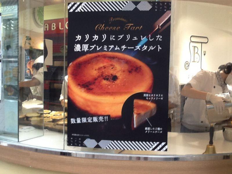PABLO 渋谷店