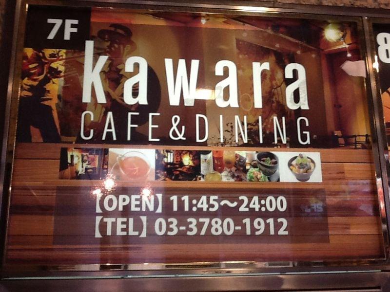 KAWARA CAFE&DINING 恵比寿店