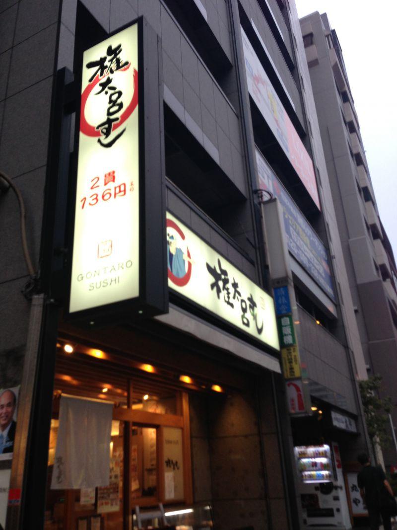 権田呂すし 西新宿店