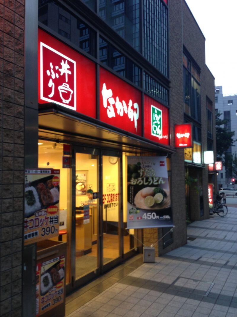 なか卯 西新宿店