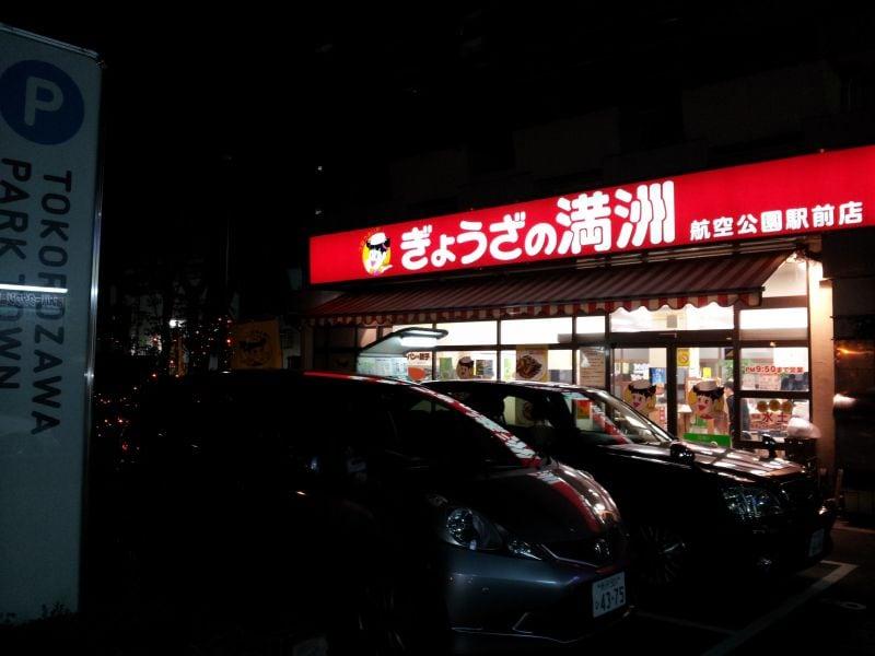 ぎょうざの満州  航空公園駅前店