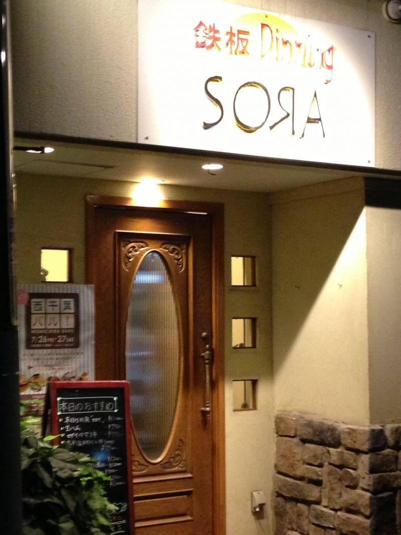 鉄板Dinning SORA