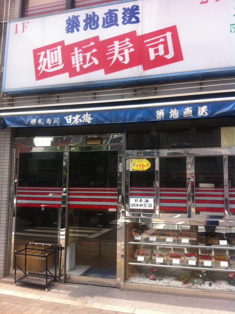 回転寿司 日本海言間店