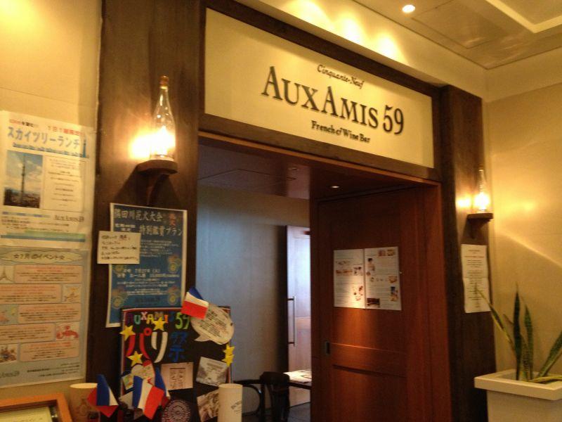 AuxAMis59 サンシャイン
