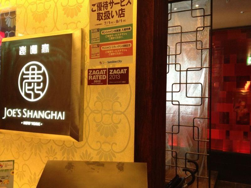 JOES SHANGHAI サンシャイン店