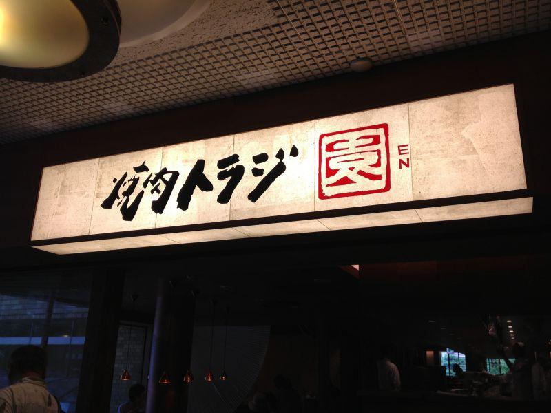 焼肉トラジ サンシャイン店