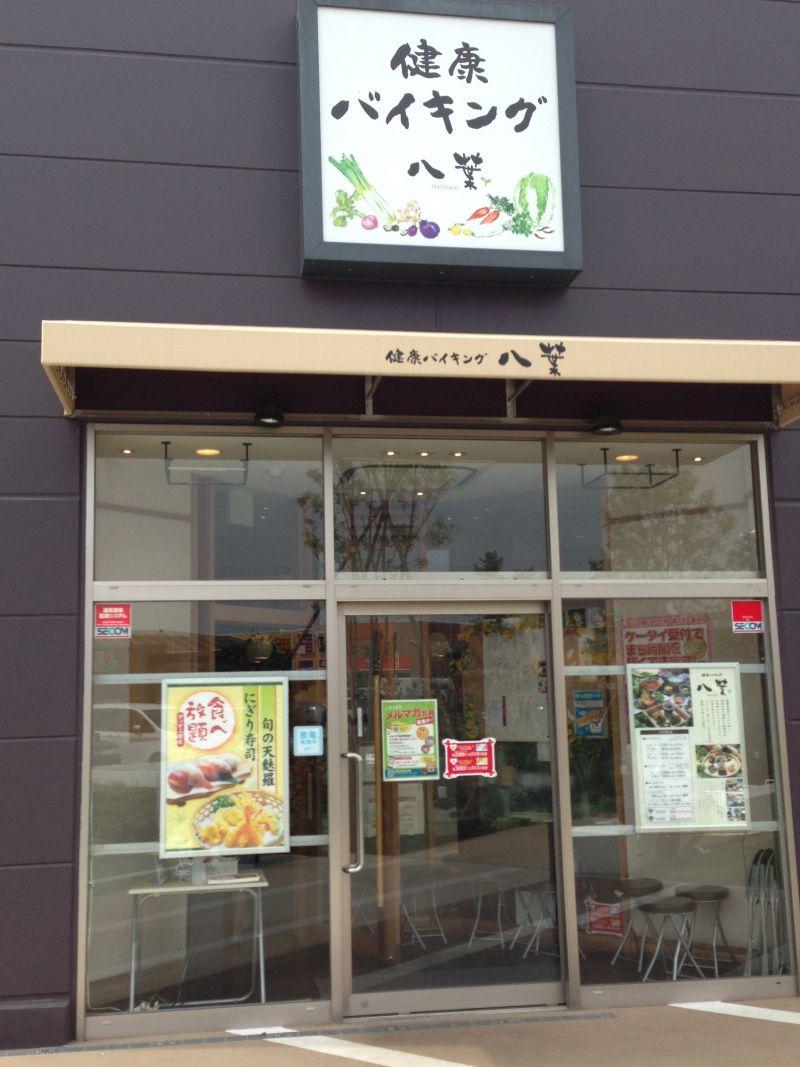 健康バイキング 八葉(はちよう) フレスポ稲毛 店の口コミ