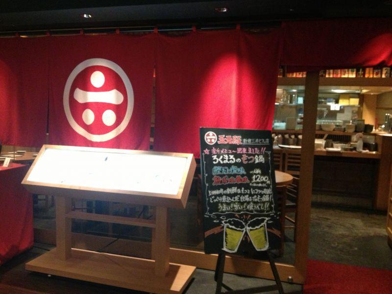ろくまる五元豚新宿三井ビル店