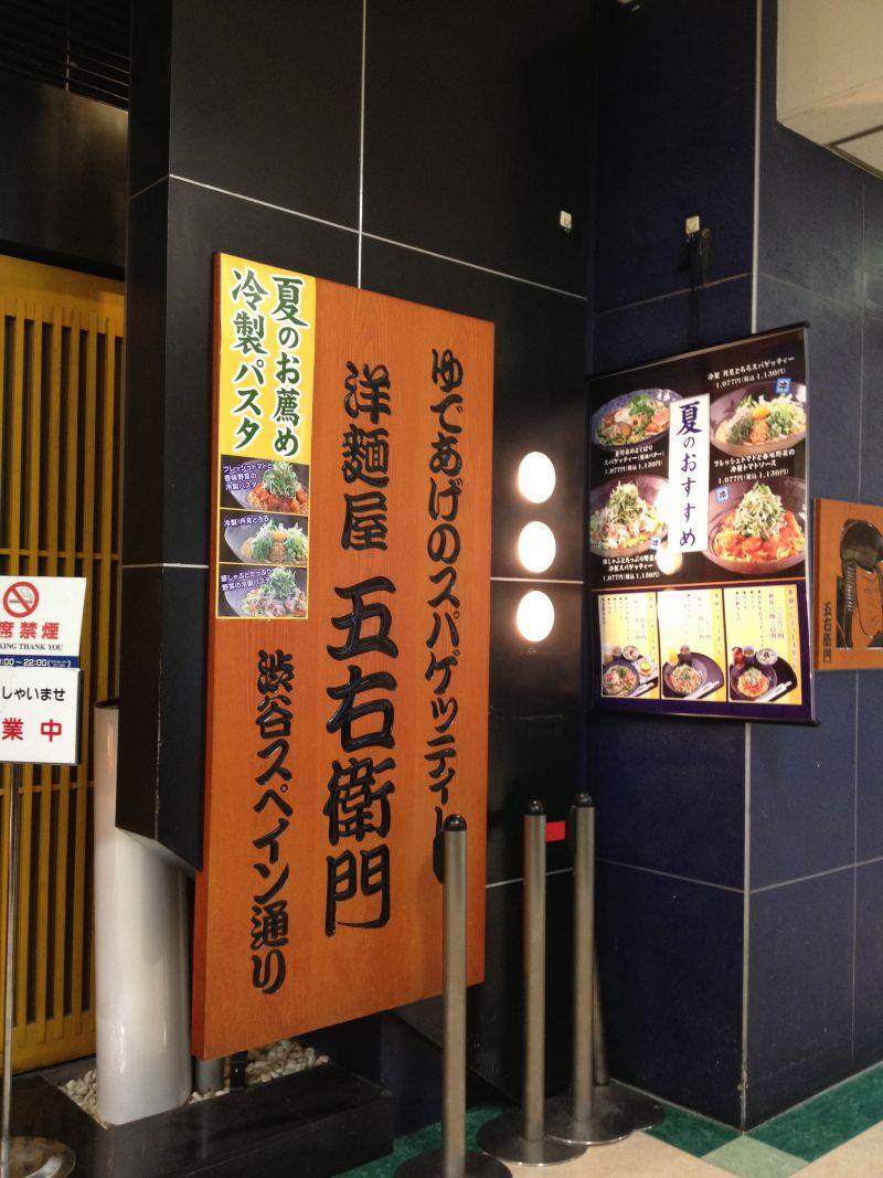 洋麺屋五右衛門 サンシャインシティALTA店