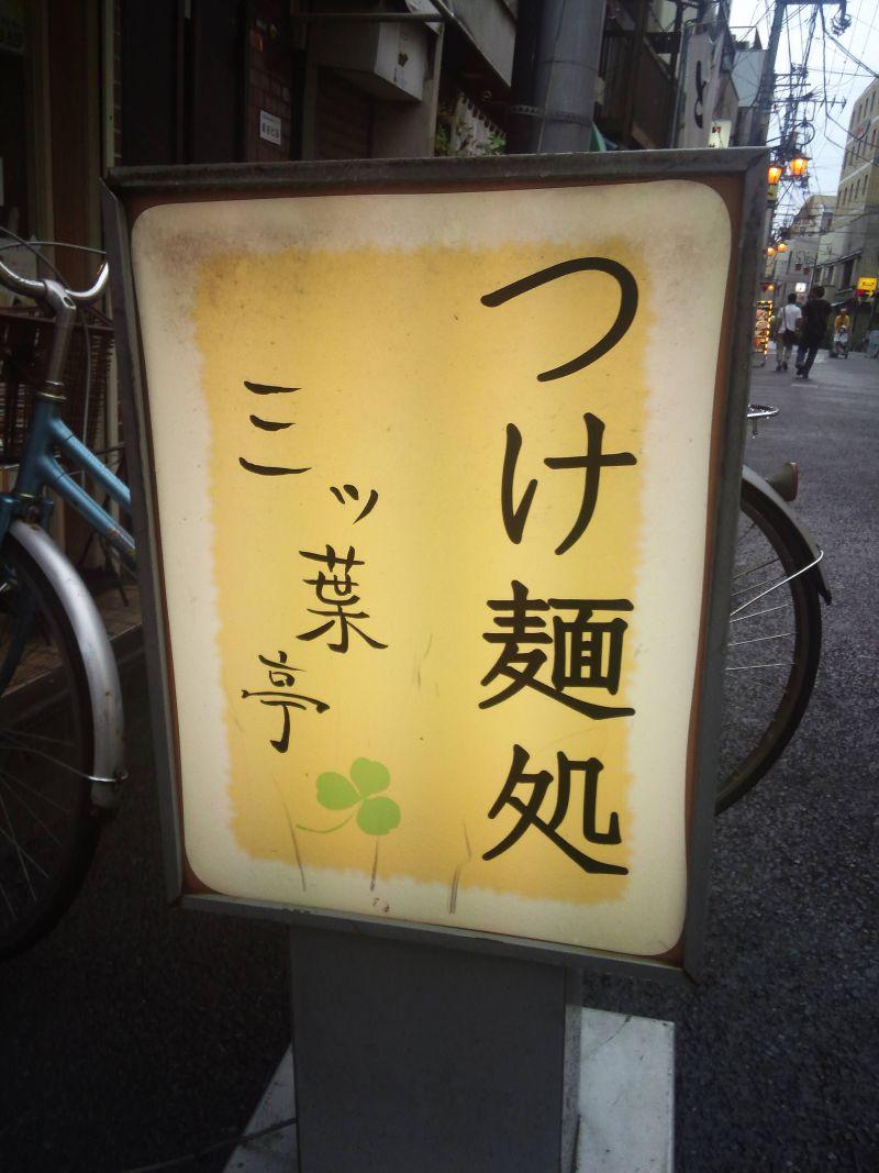 つけ麺処  三ッ葉亭