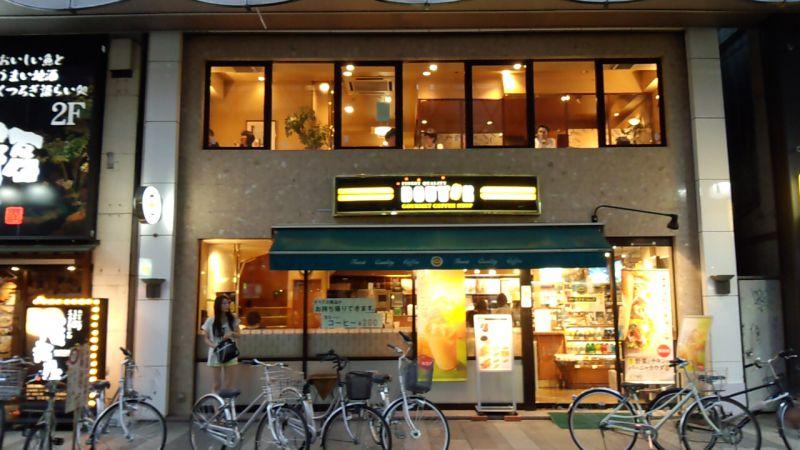 ドトールコーヒーショップ 盛岡大通り2丁目店