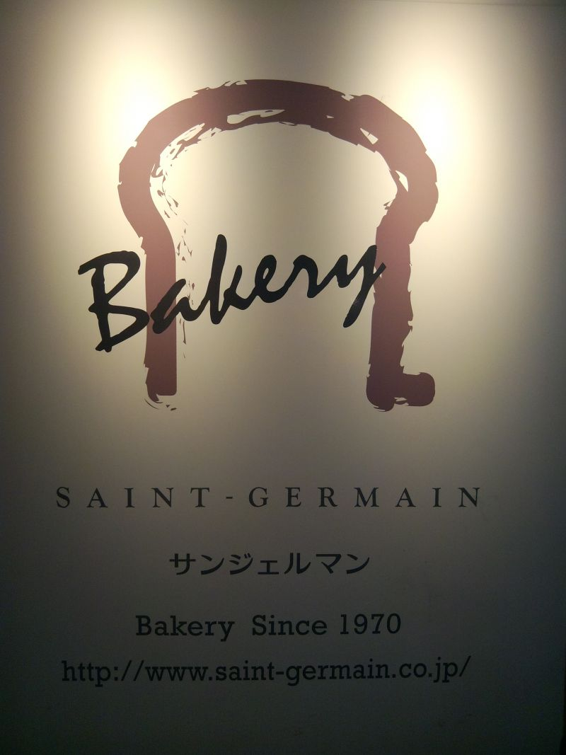 サンジェルマン  阿佐ヶ谷店