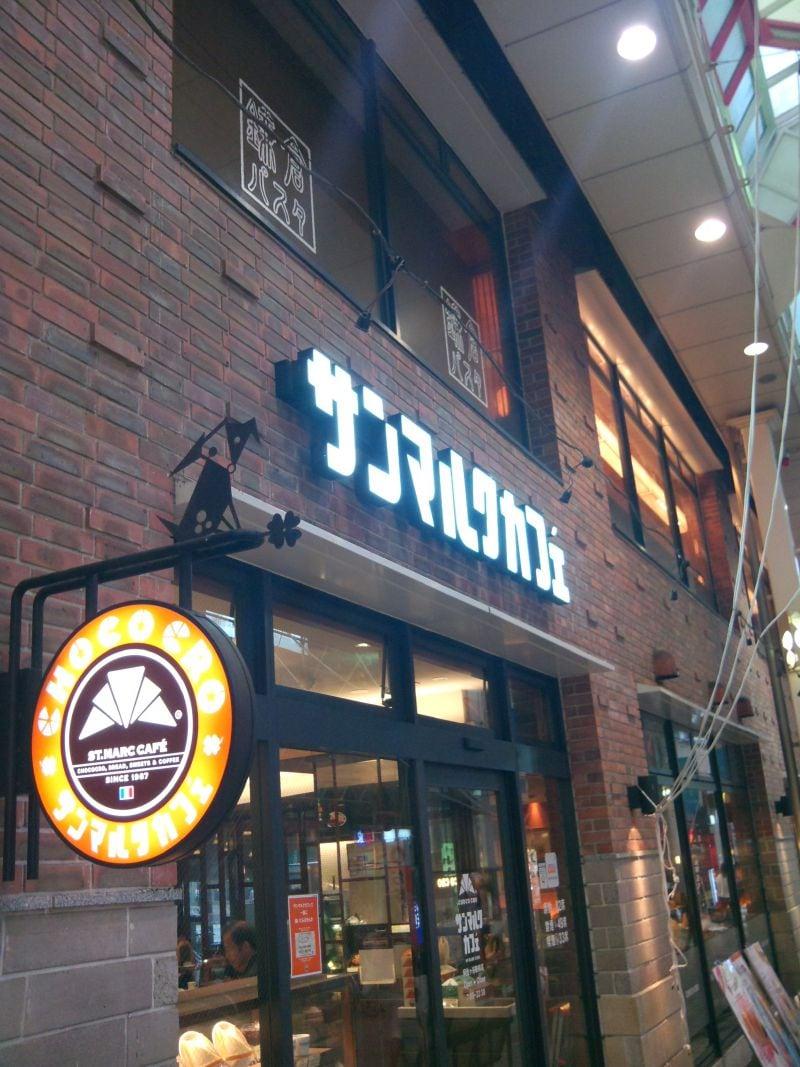 サンマルクカフェ 阿佐ヶ谷店