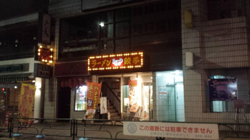 ラーメン天下一 飯田橋店