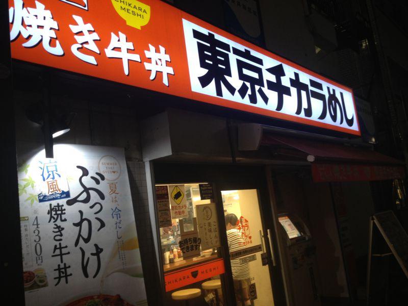 東京チカラめし 梅ヶ丘店